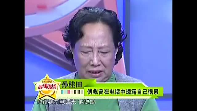 孙桂田谈去世的儿子傅彪:现场情绪失控泪洒舞台,看完太令人心酸