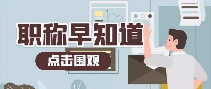 深圳市中级职称评定最新要求,想申报就别错过啦!