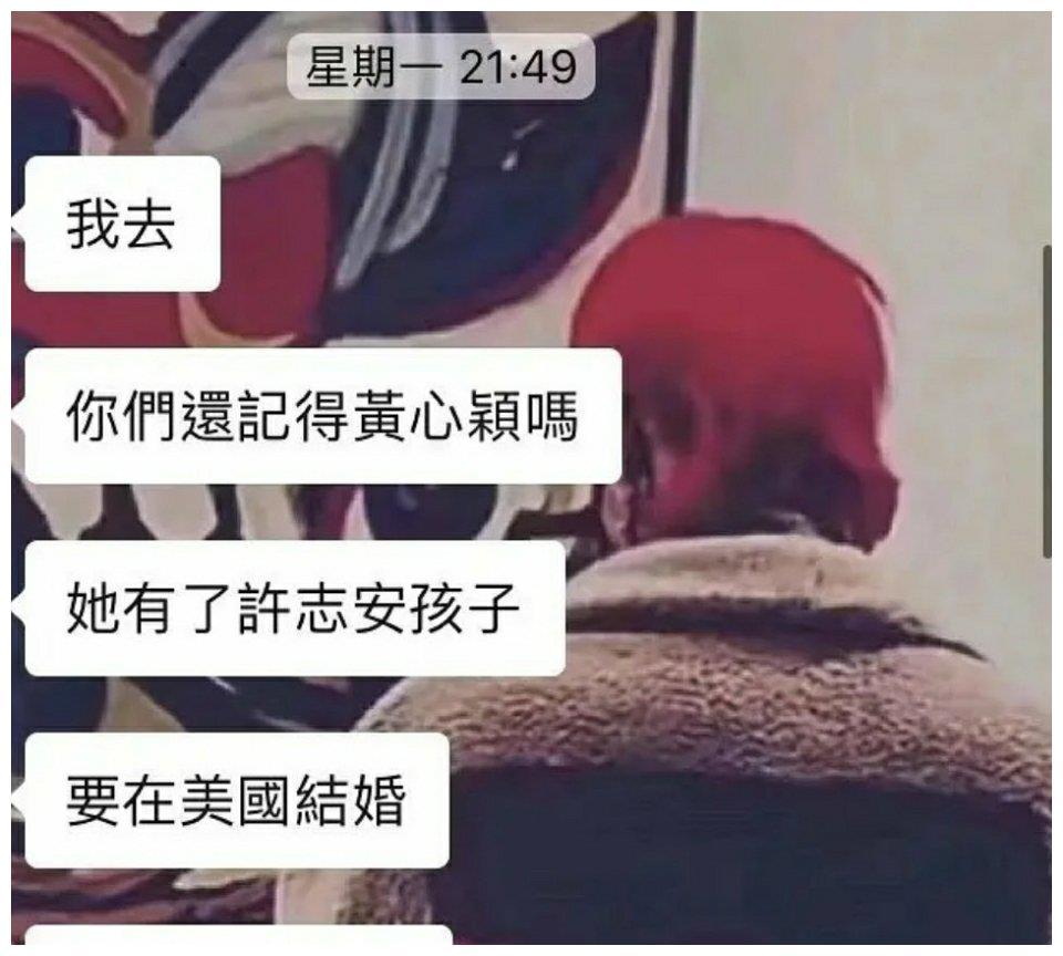 52岁许志安黄心颖婚讯曝光,女方怀有五个月身孕,疑奉子成婚!