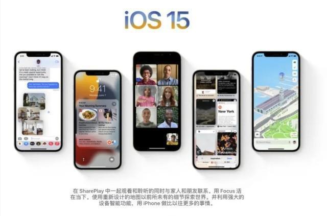 iOS 15 beta4推送,修复大量BUG,流畅性提升建议更新