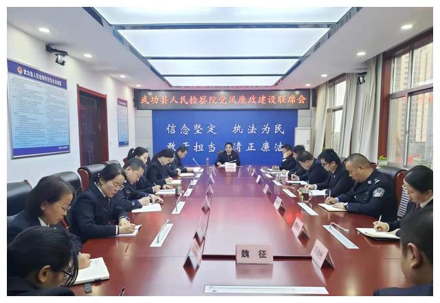 武功县人民检察院召开党风廉政建设联席会