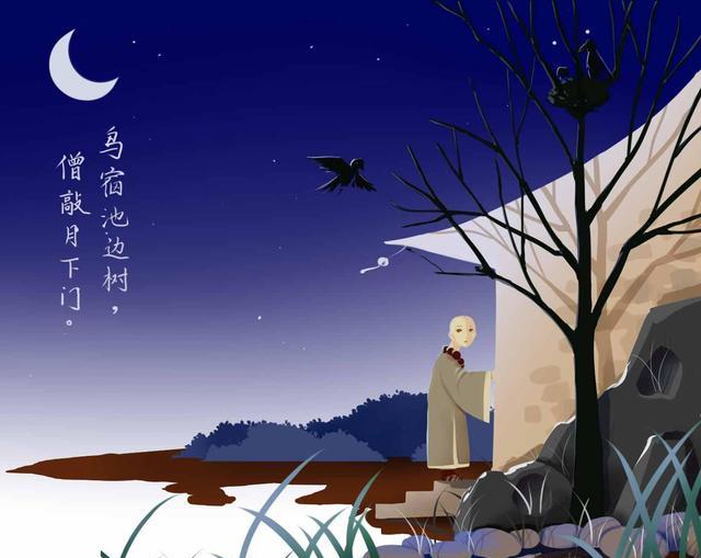 最能体现贾岛写唐诗用心良苦的诗句,前10字中包含了3个数