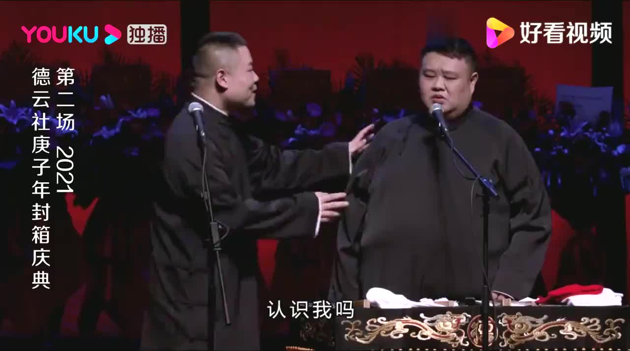 德云社:岳云鹏给于魁智蹬三轮,唱京剧是副业啊,爆笑全场