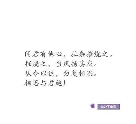 这是我读过最绝望的诗句:从今以往,勿复相思,相思与君