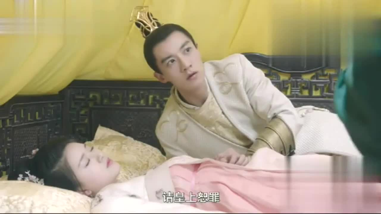 皇上醒来发现洛菲菲不对劲,慌忙中撞到了他!
