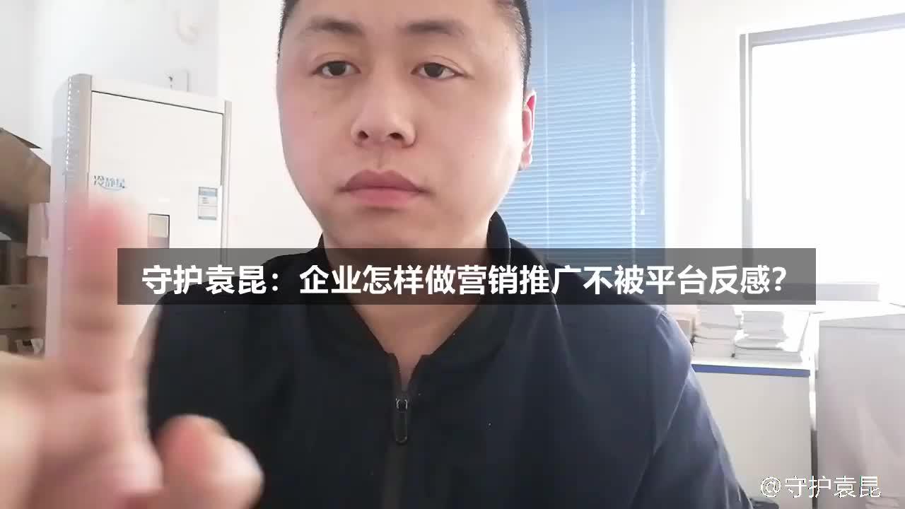 守护袁昆:企业怎样做营销推广不被平台反感?