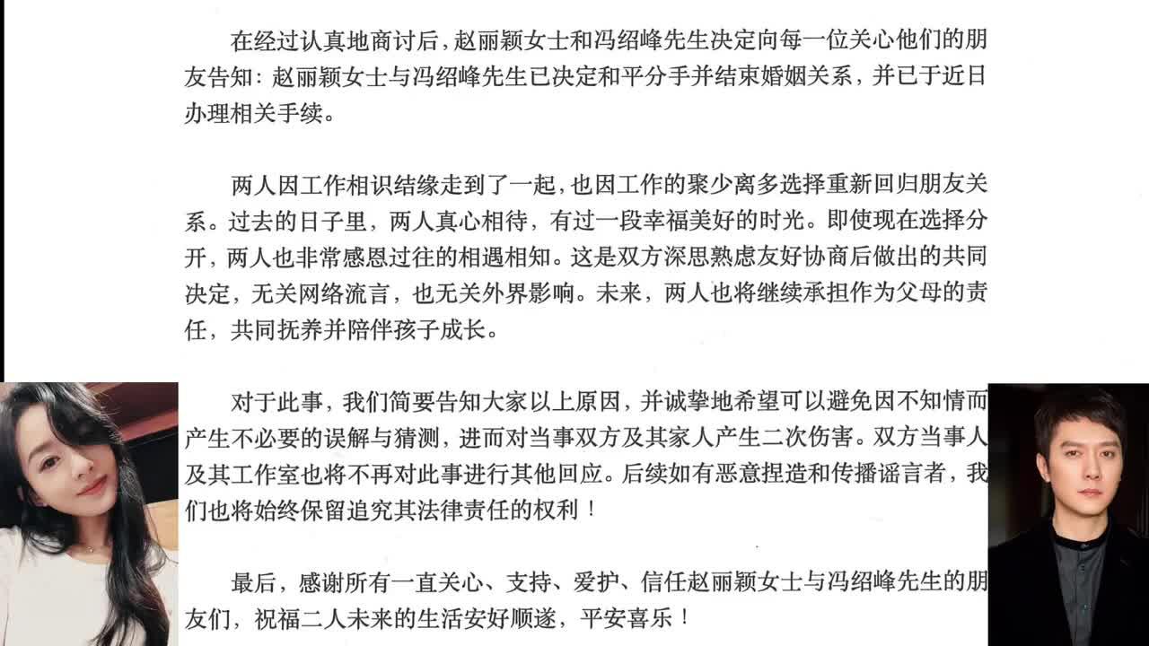 赵丽颖冯绍峰离婚:俩人因工作相识结缘,有过一段幸福的时光