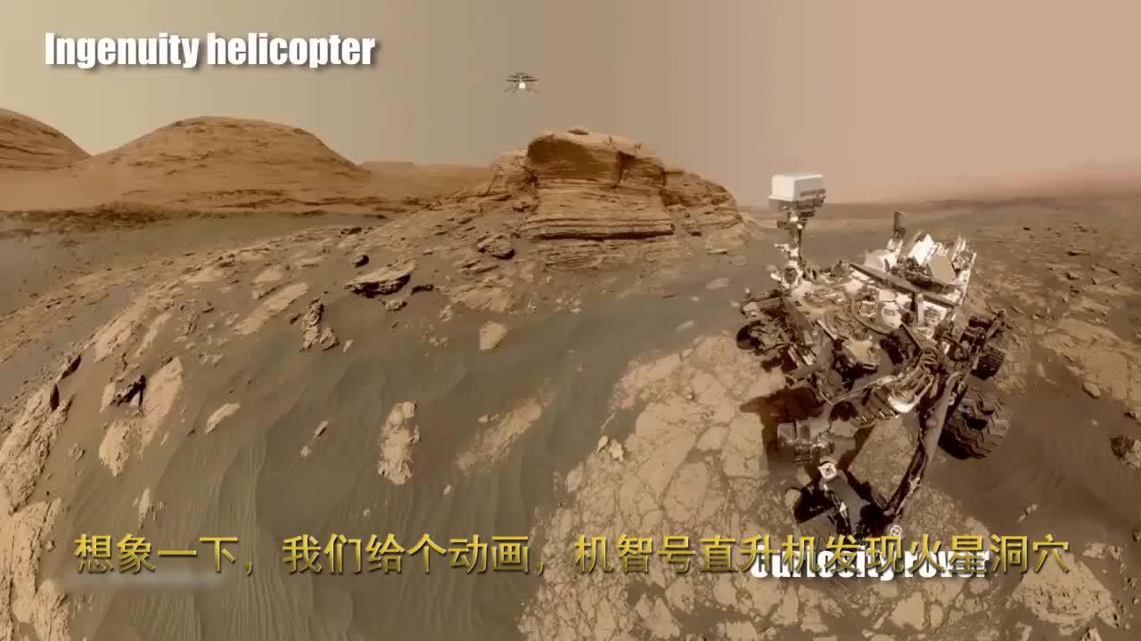 想象一下,我们给个动画,机智号直升机发现火星洞穴