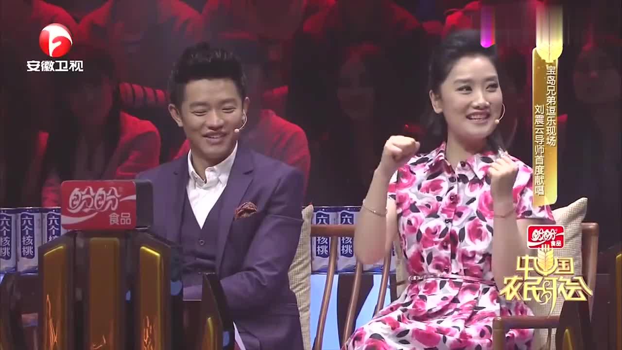宝岛兄弟逗乐现场,刘震云导师首度献唱,凤凰传奇喜欢的不得了