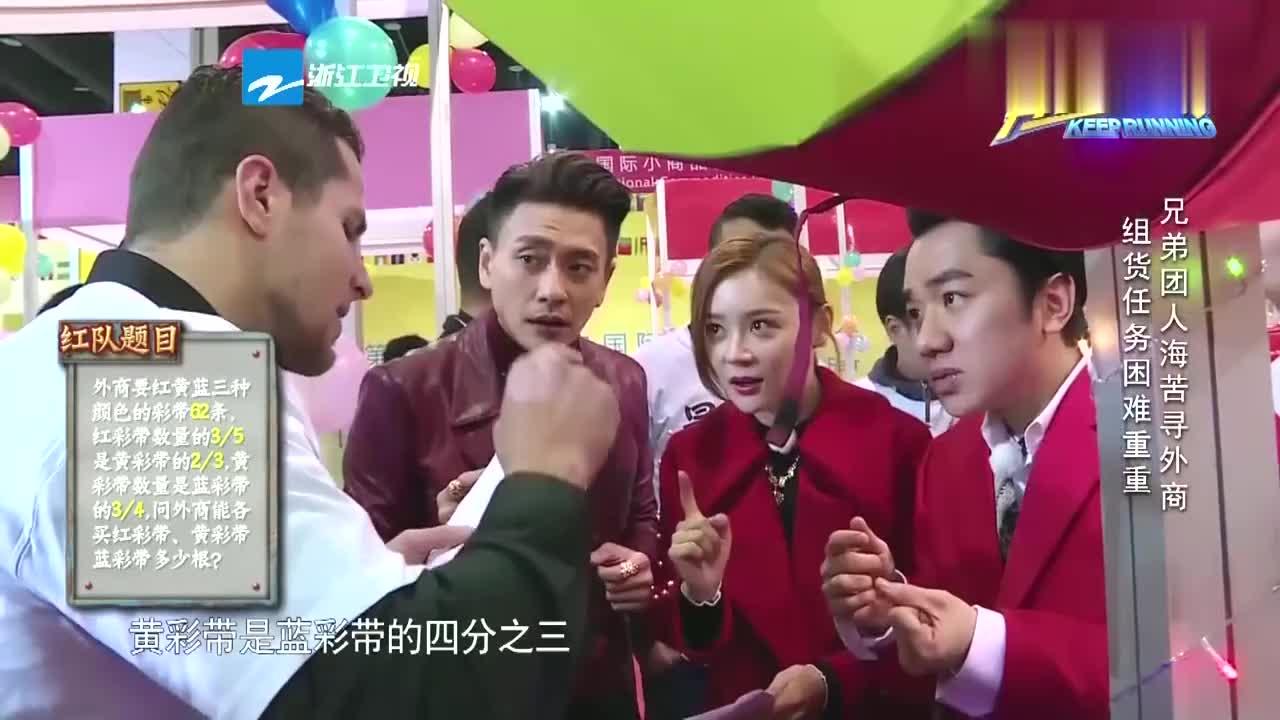 蓝队成功找到目标,听到题目后,邓超惊讶:你的中文太好了!