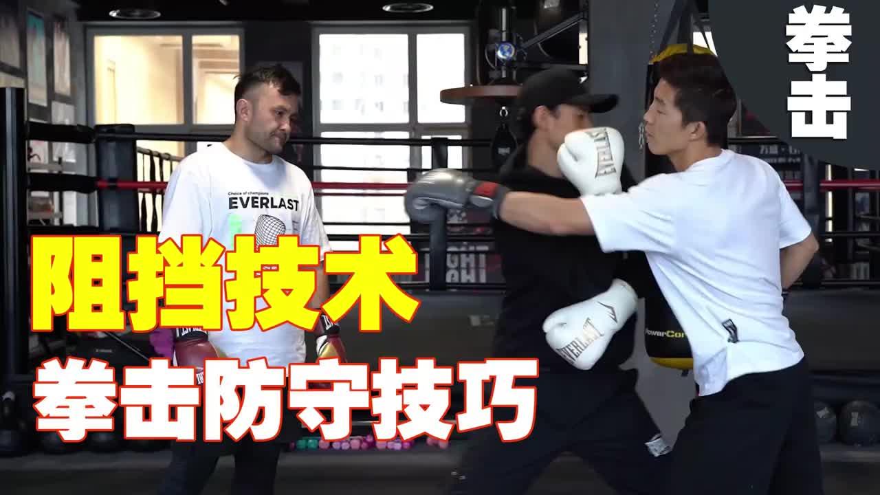 对方出拳打你怎么防?利用拳击阻挡技术,让他的拳头打不上力量