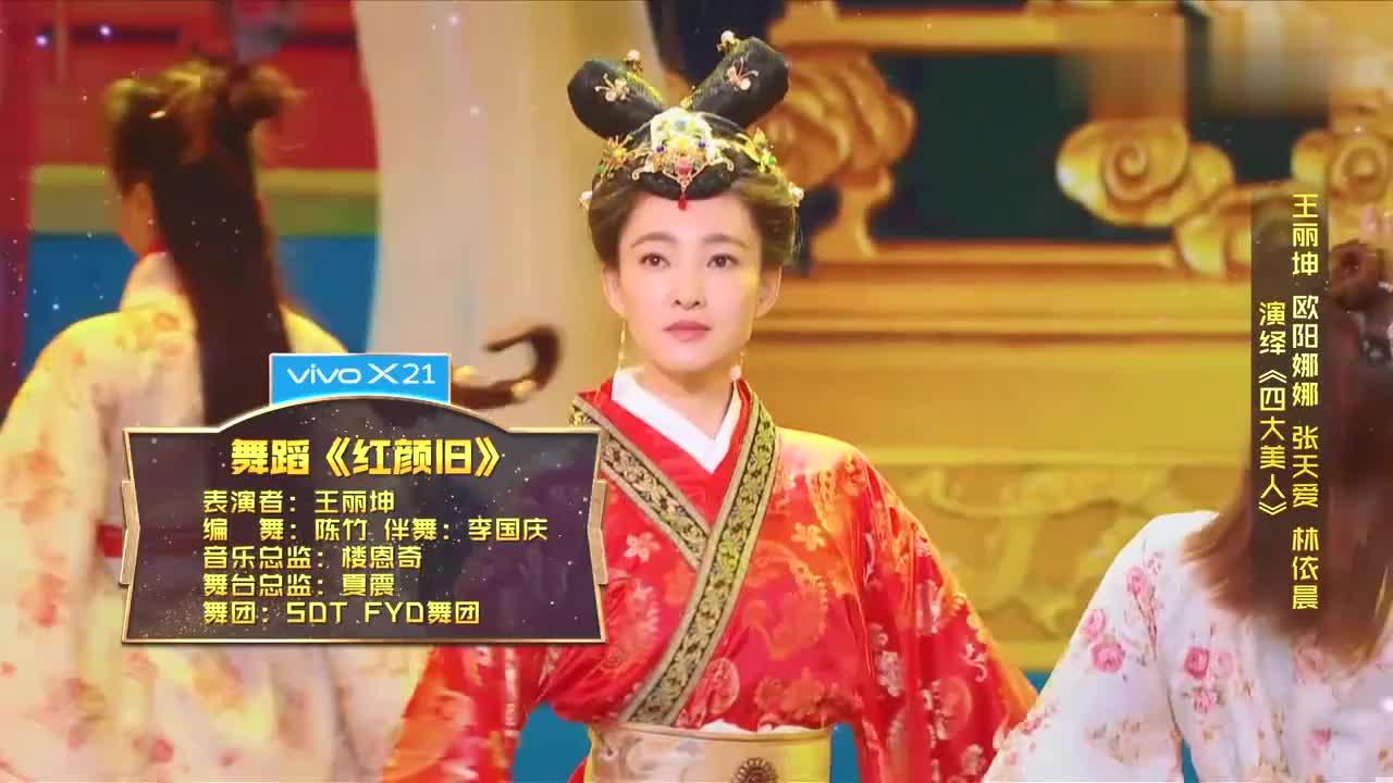 王丽坤表演才艺,徐峥欢呼不断,沙溢:这个高难啊!