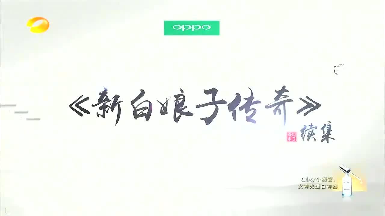 新白娘子传奇续集,汪涵袁弘携众女神出演,好看又好笑