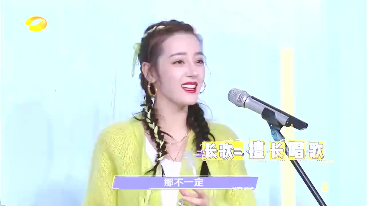 快乐大本营:迪丽热巴金靖搞笑合唱《失恋阵线联盟》!