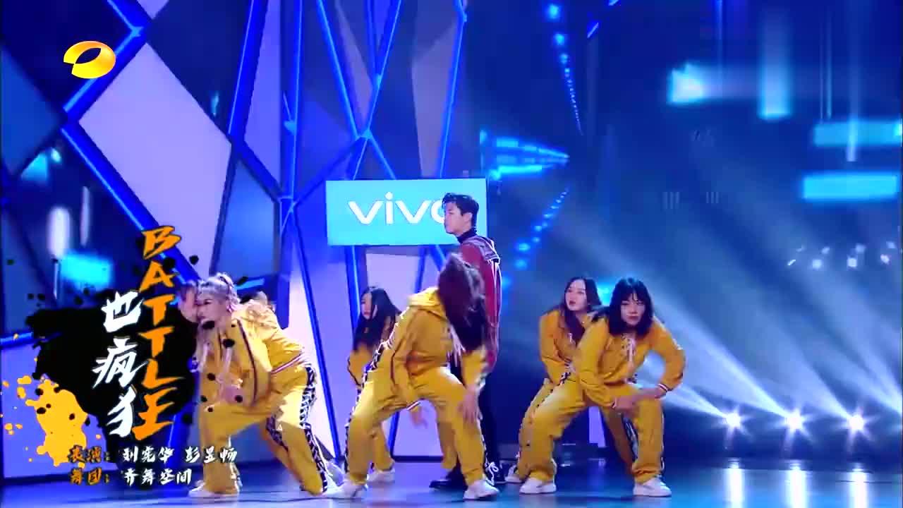 刘宪华、彭昱畅合作带来舞蹈《Battle也疯狂》征服全场
