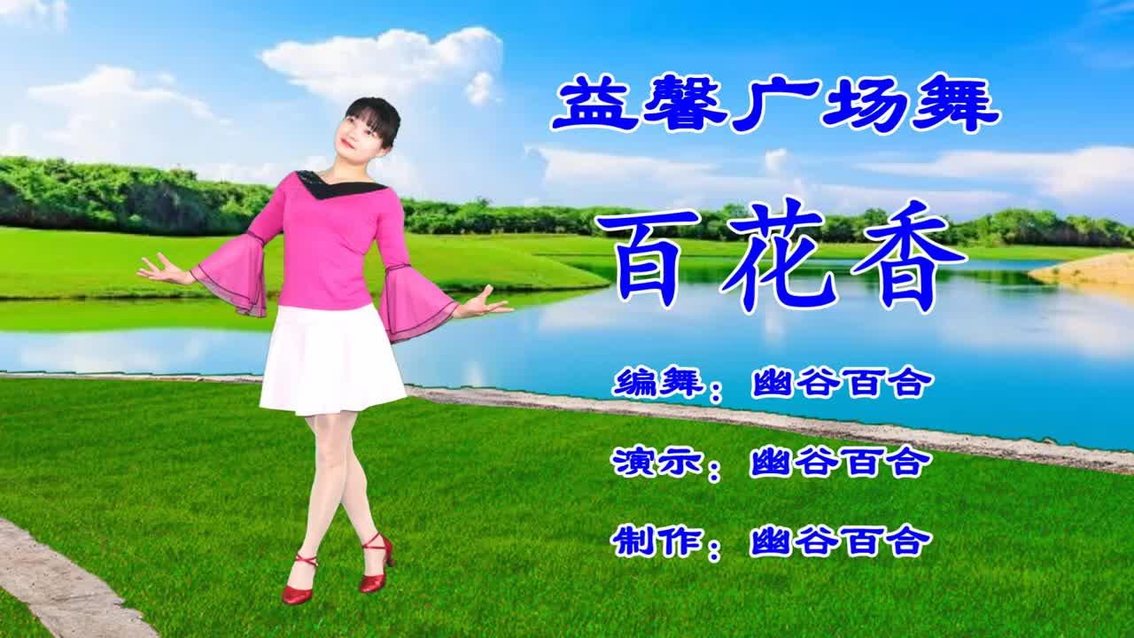 广场舞《百花香》火爆热曲动感32步,时尚又快乐,你学会了吗?