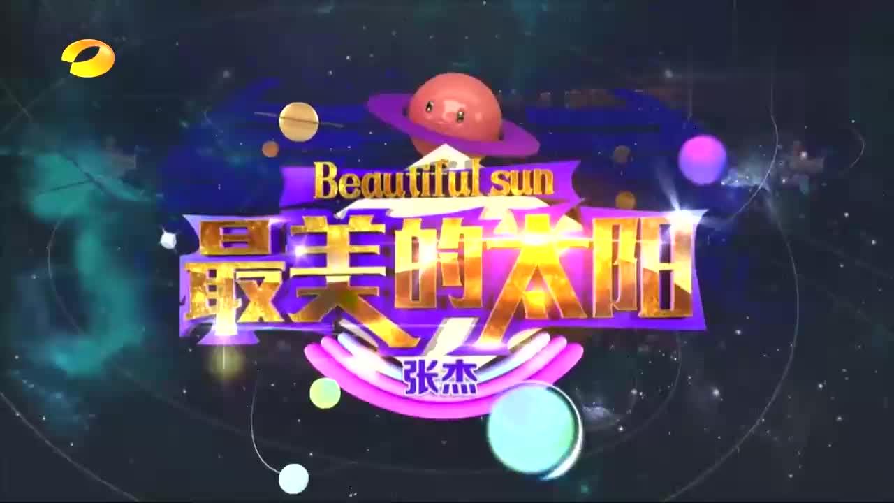 张杰一首《最美的太阳》将现场氛围推向新高潮!迷妹都不淡定了!