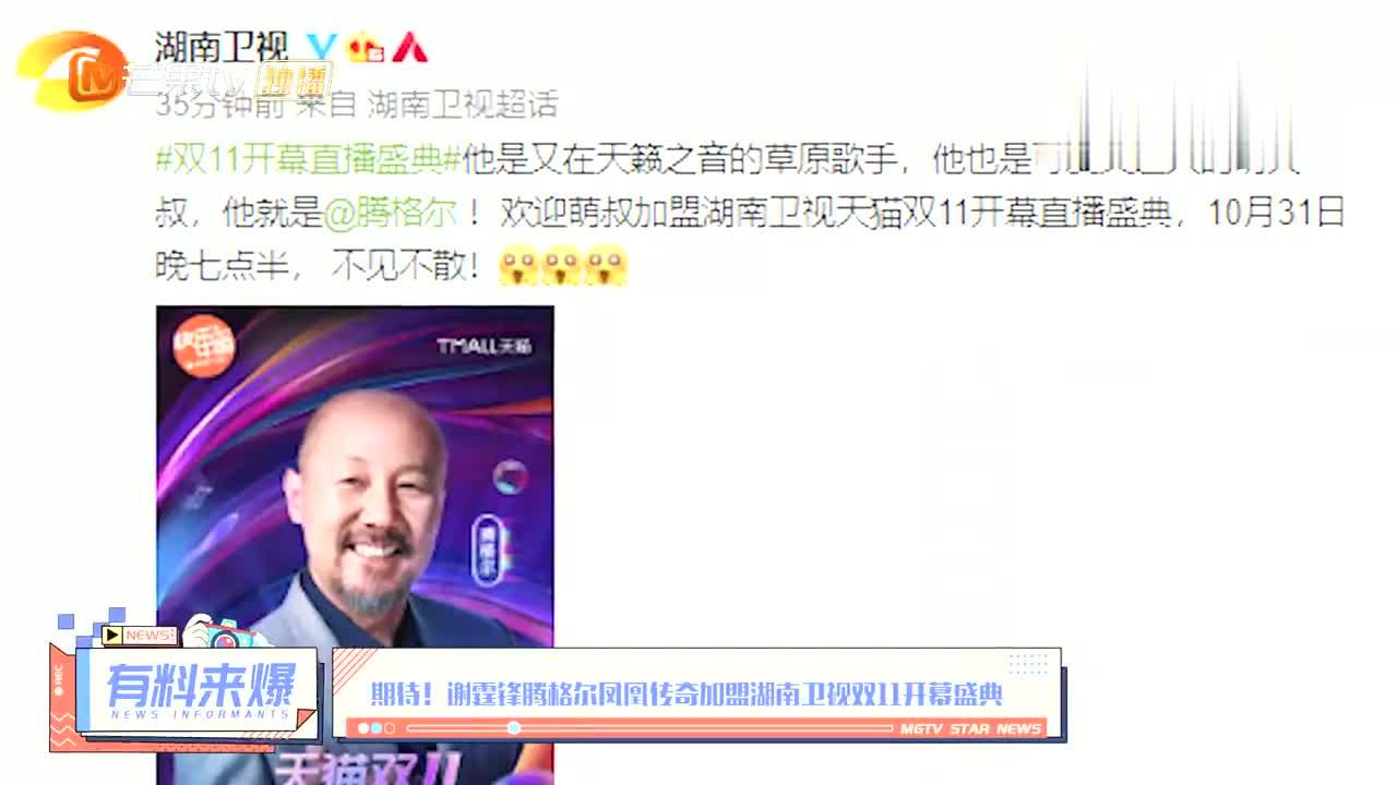 湖南卫视双11开幕盛典名单曝光:谢霆锋腾格尔凤凰传奇强势加盟!