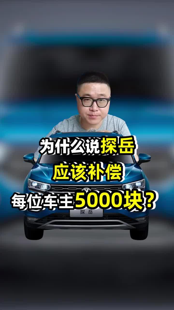 为什么说探岳应该补偿每位车主5000块?