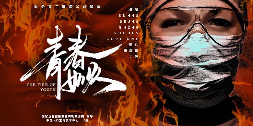抗疫公益歌曲《青春如火》发布 致敬一线医护人员