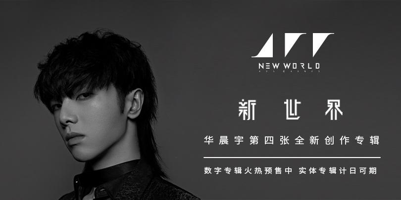 华晨宇新专辑《新世界NEW WORLD》上线 探知生命表达真我