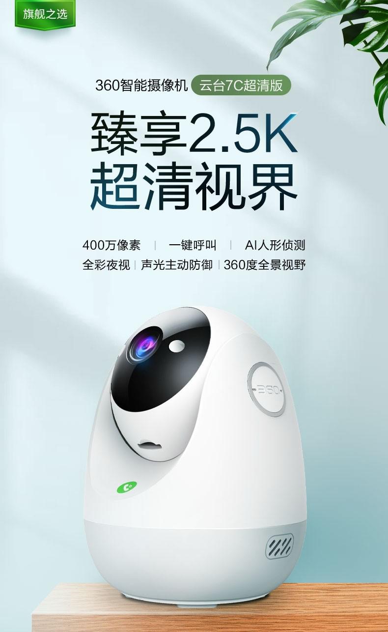 360智能摄像机2.5K新品曝光