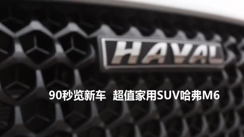 视频:90秒览新车超值家用SUV哈弗M6