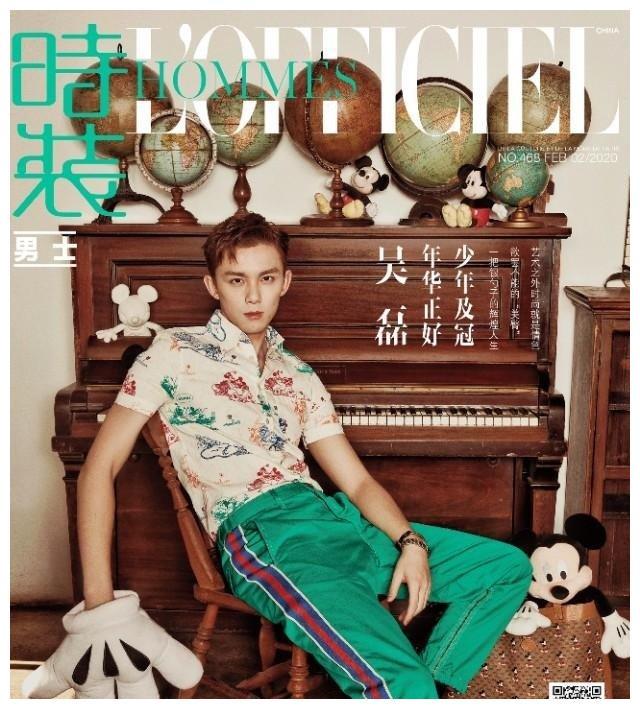 时装男士2月封面吴磊!已长成温厚稳重的绅士,这样的他还习惯吗图1
