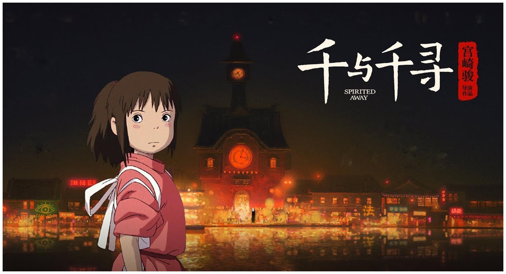 《千与千寻》上映二十周年,宫崎骏的300亿日元,为何没看懂?