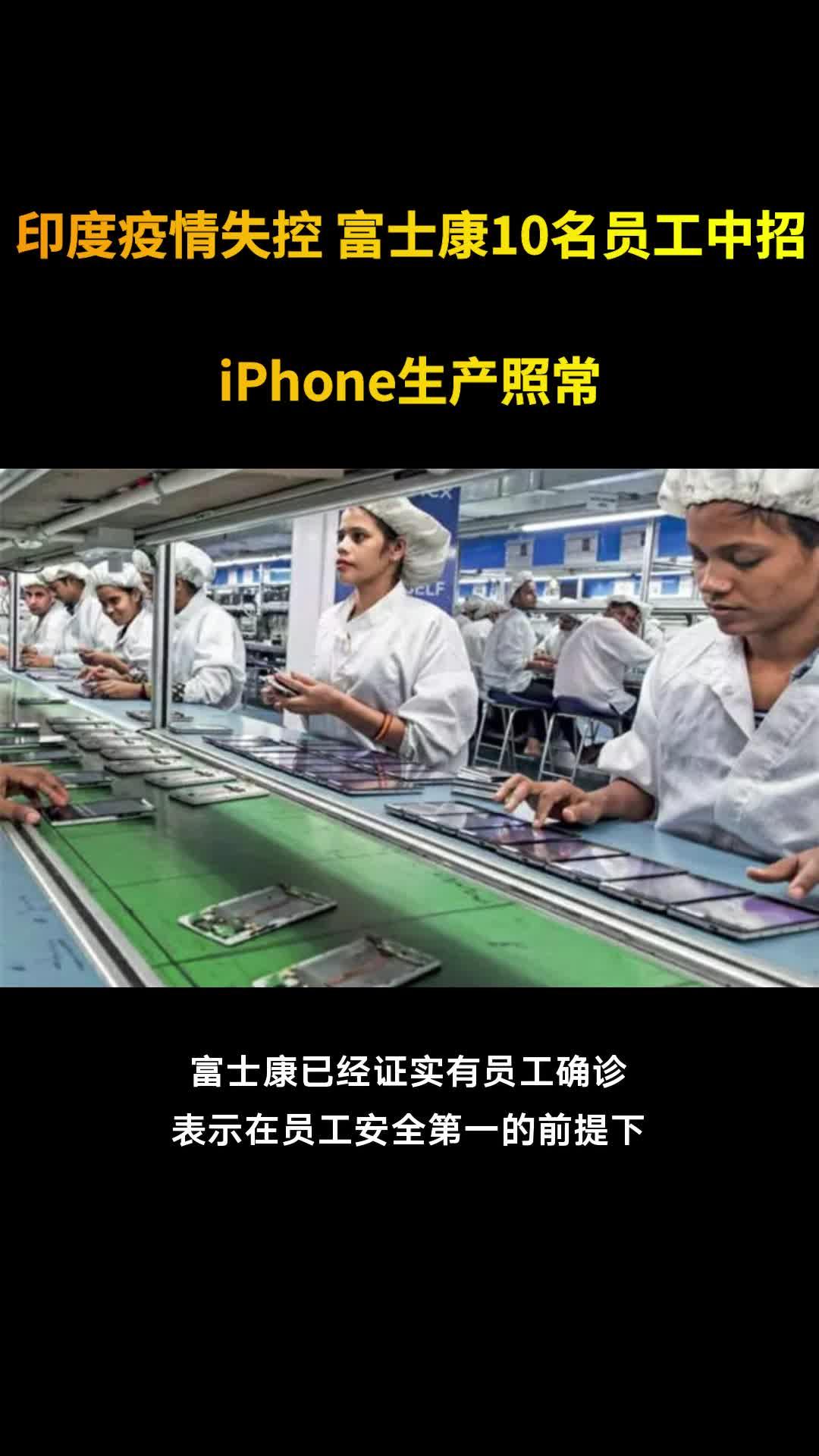 印度疫情失控 富士康10名员工中招:iPhone生产照常