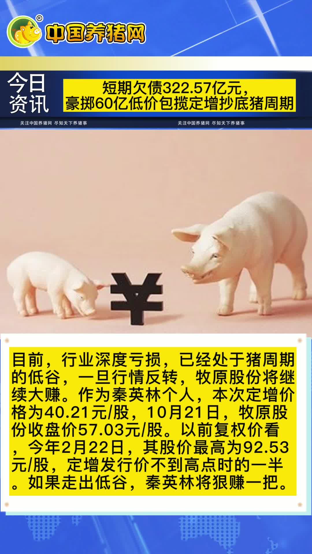 短期欠债322.57亿元,豪掷60亿低价包揽定增抄底猪周期