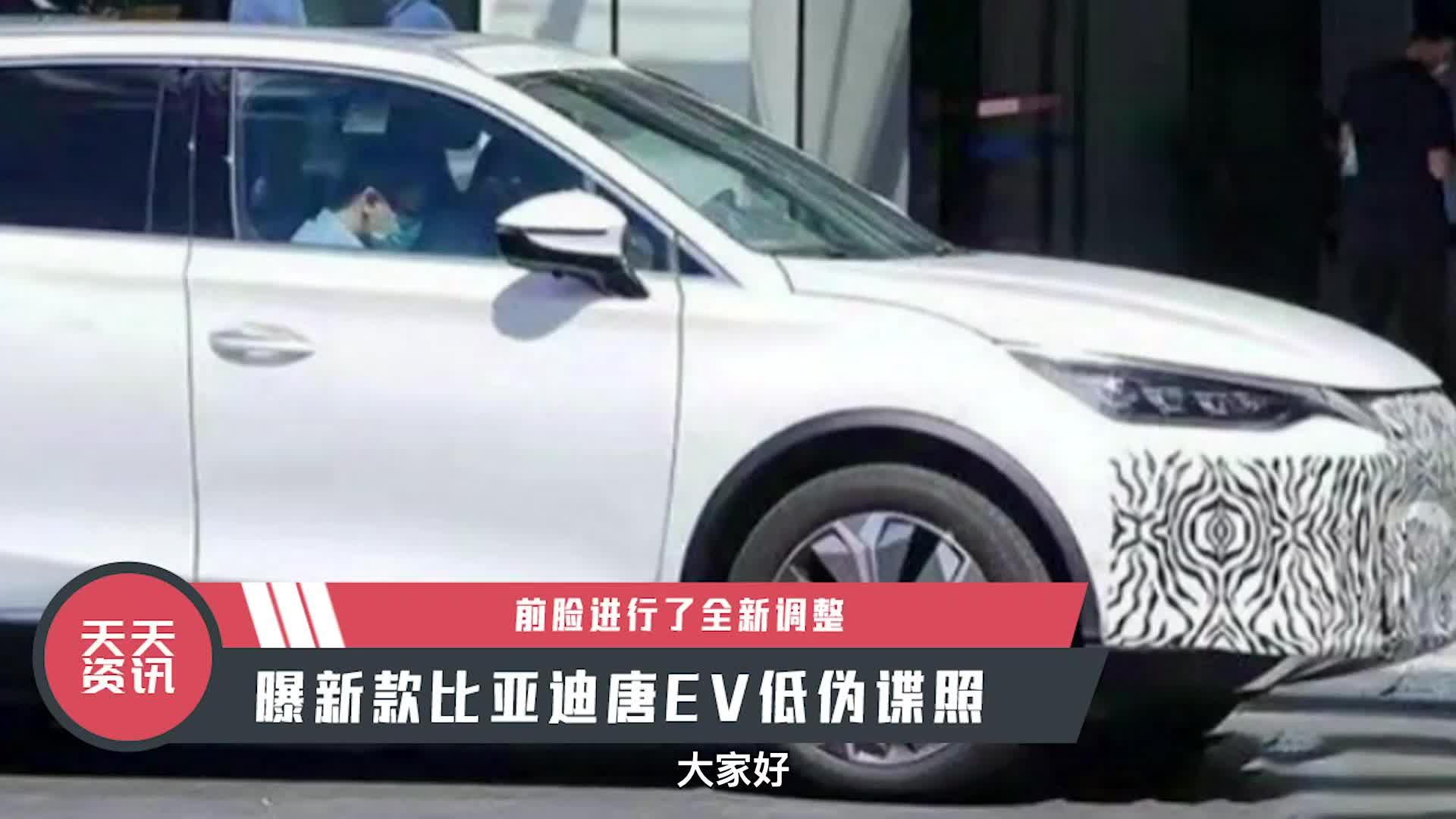 视频:【天天资讯】曝新款比亚迪唐EV低伪谍照  前脸进行了全新调整