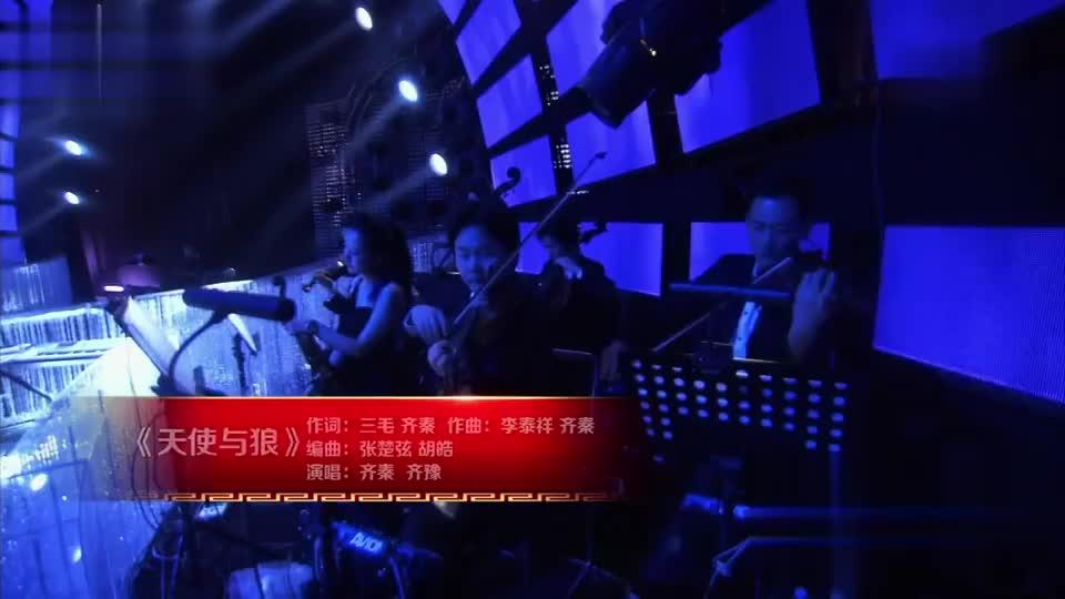 齐秦齐豫演唱这首真的是《天使和狼》的结合