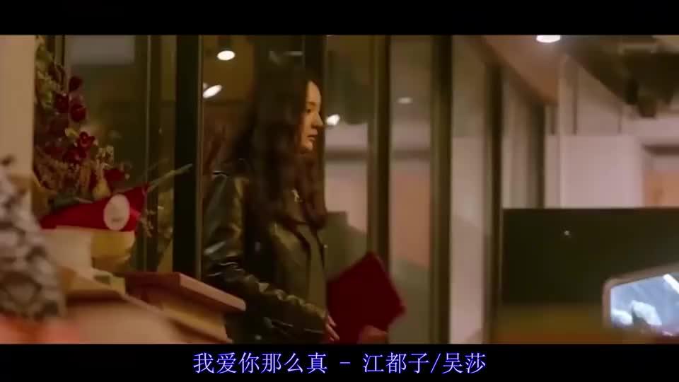 江都子、吴莎对唱《我爱你那么真》,情真意切,醉人心扉!
