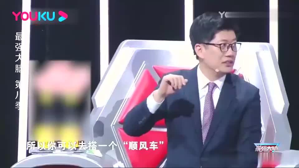 最强大脑8:人间清醒王耀庆,看破比赛规则,教导选手!