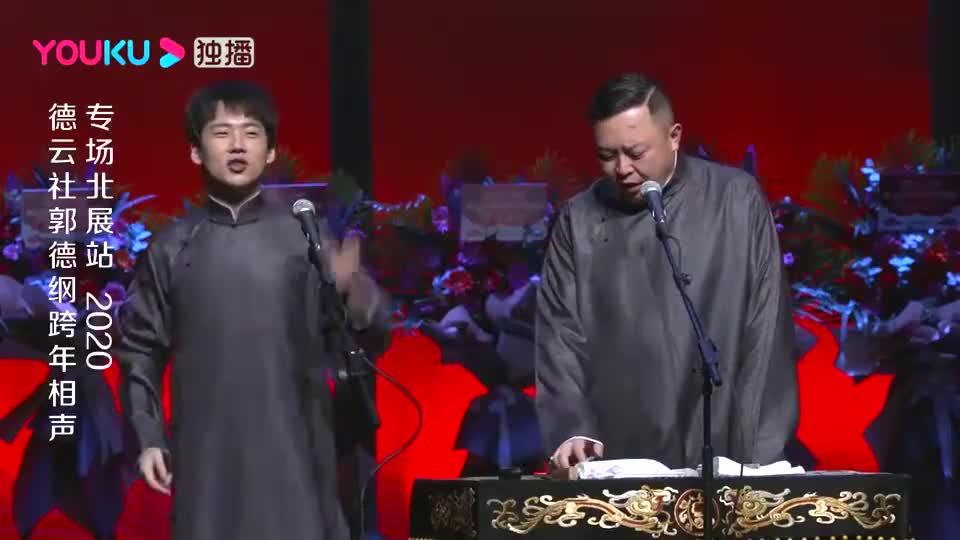 德云社:阎鹤祥九十岁还在演出,乔布斯不远万里来找他谈合作