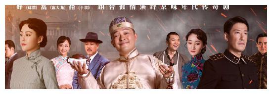富大龙和郝蕾搭档,寇振海和李诚儒助阵,《东四牌楼东》值得一追