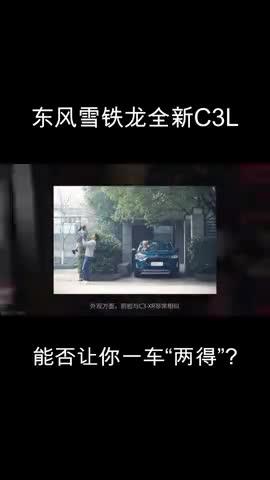 """视频:东风雪铁龙C3L,能否让你一车""""两得""""?(上)"""