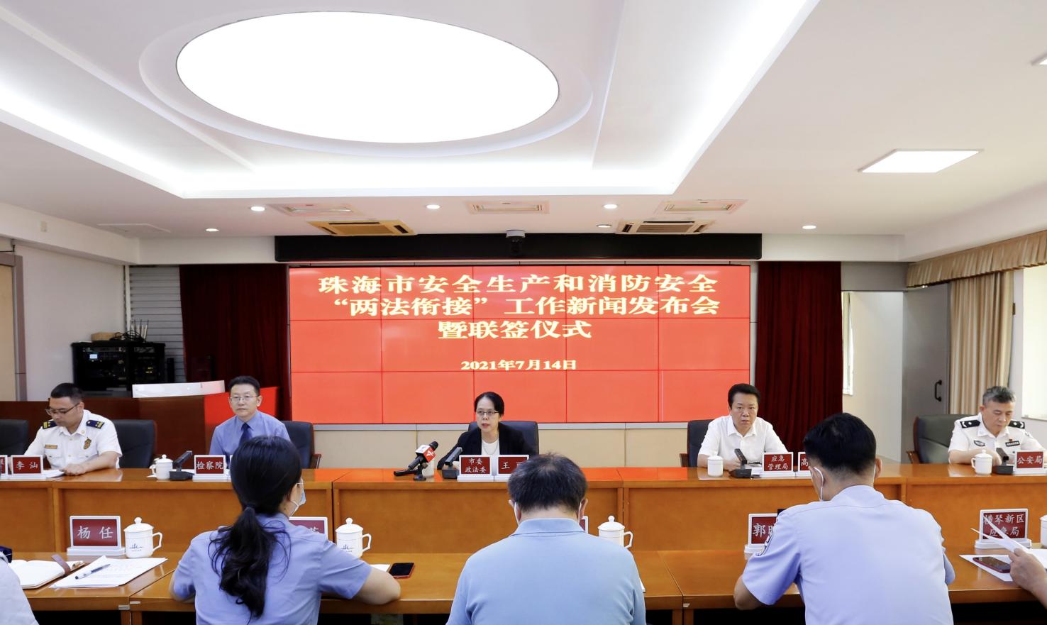 """珠海市召开安全生产和消防安全""""两法衔接""""工作新闻发布会"""