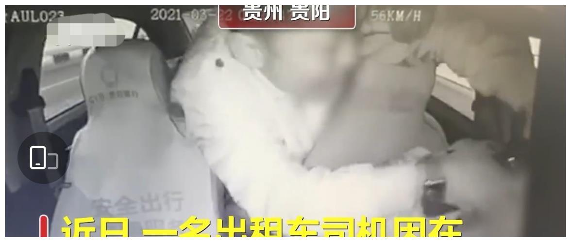 """贵阳:的哥劝阻乘客吸烟被勒脖殴打,全程不还手,""""80后不容易"""""""