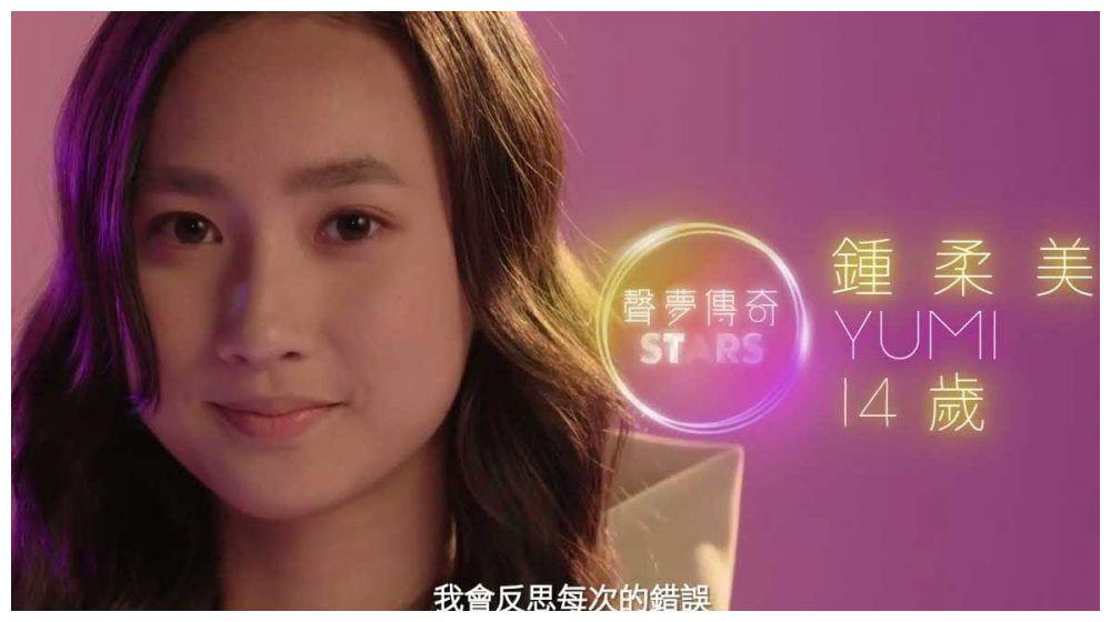 TVB歌唱节目14岁参赛者自认是校花,童星出身曾出演部剧集