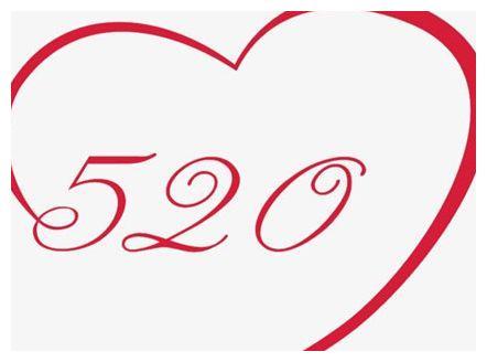 关于520的最新说说短句 520说说大全2021最新版的