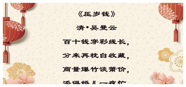 写春节的诗句