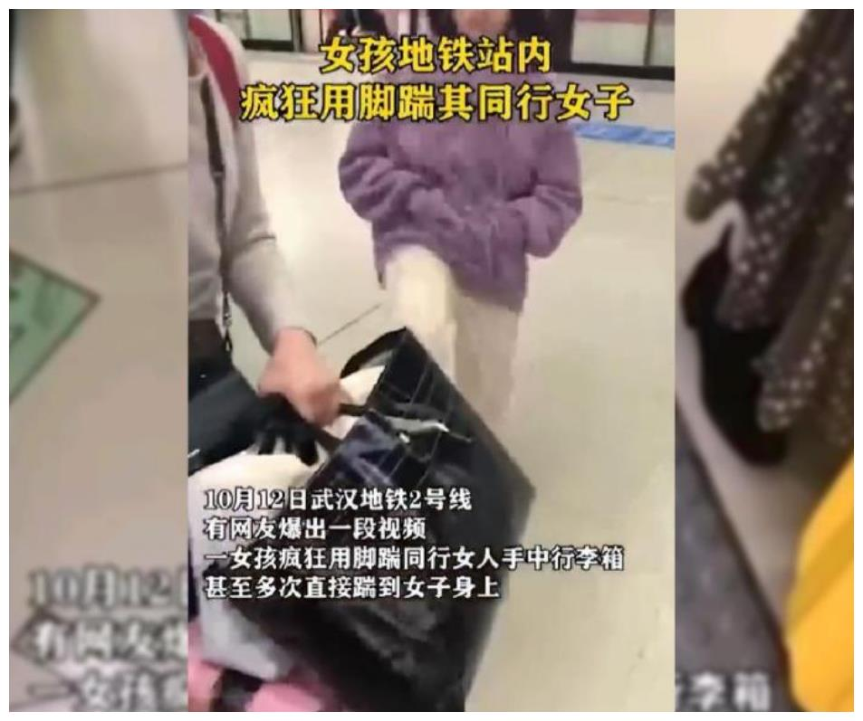 武汉一女孩因乘错地铁当众猛踹妈妈,围观者制止反遭女孩动手攻击