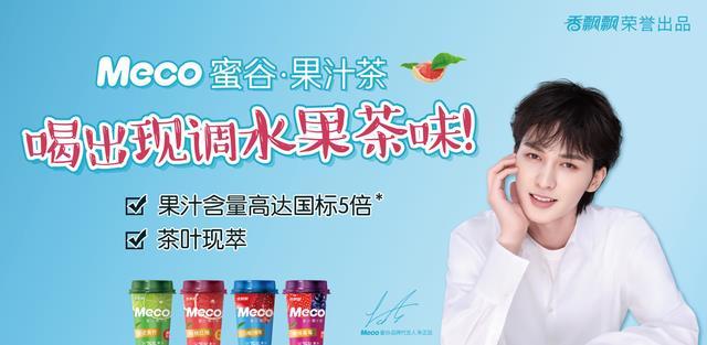 Meco蜜谷果汁茶签约朱正廷为品牌代言人