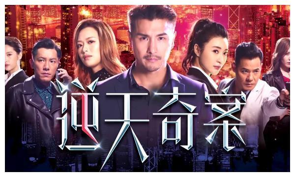 《逆天奇案》陈展鹏黄智贤竞争又合作,剧中角色好看,感情戏精彩