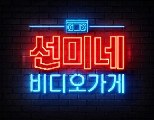 李宣美首次被选为独立脱口秀主持人 《宣美家的video商店》6月7日首播