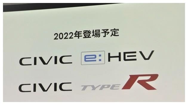 全新思域混动与TYPE R于2022年发布