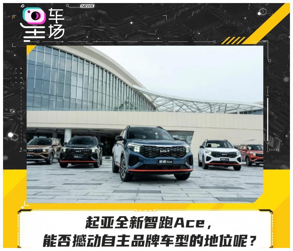 起亚全新智跑Ace,能否撼动自主品牌车型的地位呢?