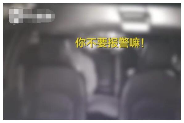 司机报警!乘客吓哭了